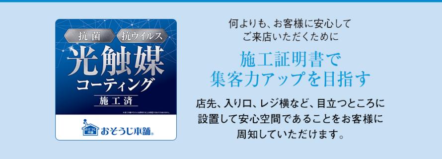 pc_hikarishokubai04